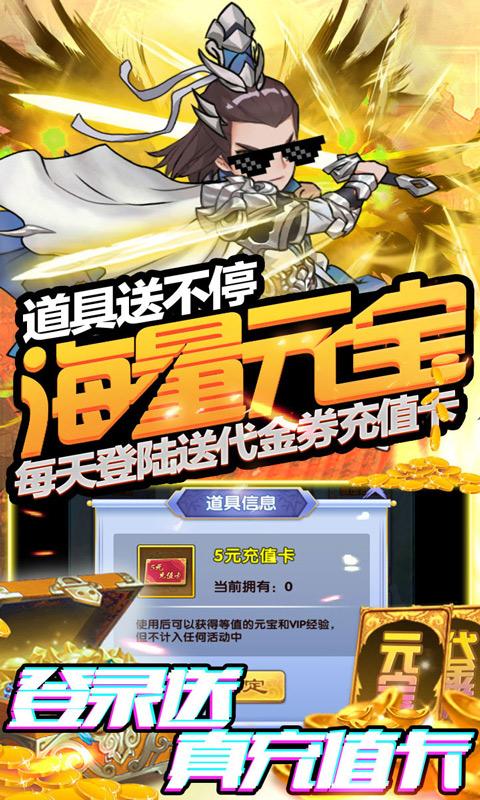 塔防镇魂师(送328代金券)