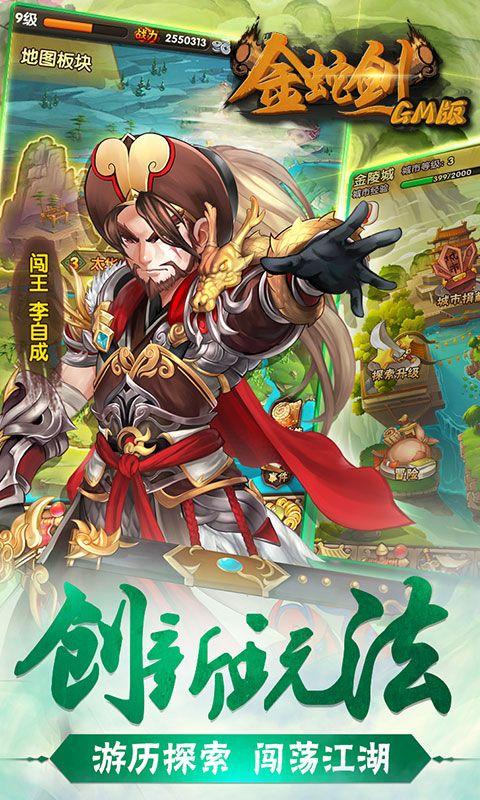 金蛇剑(GM版)