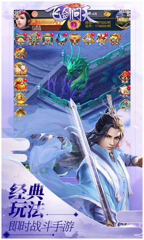 飞剑问天(GM版)