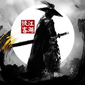 江湖侠客令(福利版)
