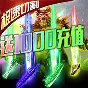 大秦之帝国崛起(送千元充值)