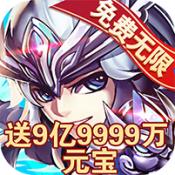 三国武骑(GM版)