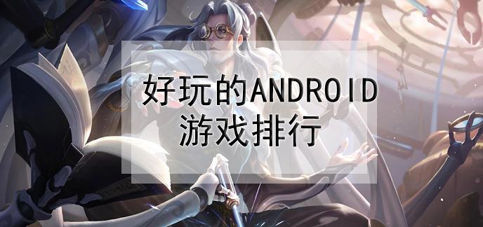好玩的android游戏排行