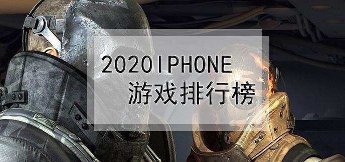 2020iphone游戏排行榜