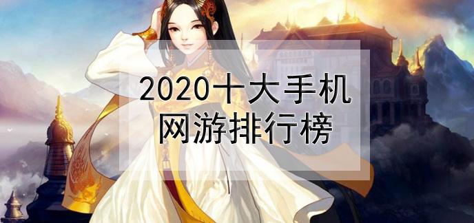 2020十大手机网游排行榜