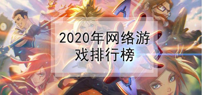 2020年网络游戏排行榜