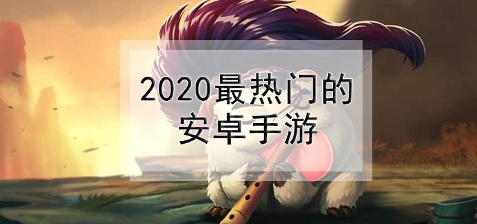 2020最热门的安卓手游