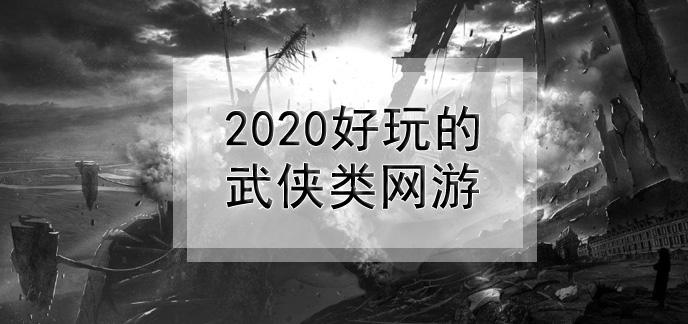 2020好玩的武侠类网游