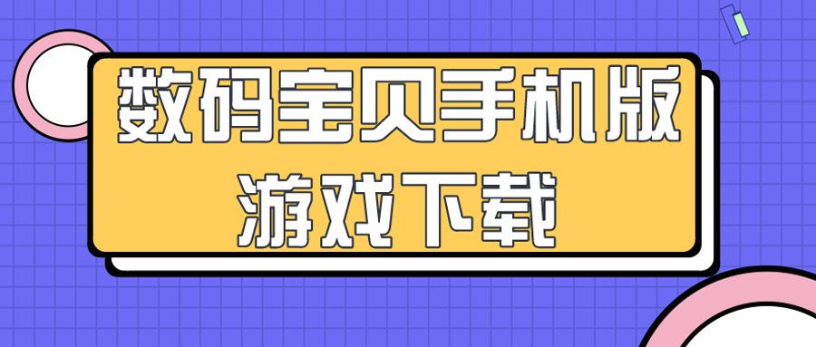 数码宝贝手机版游戏下载