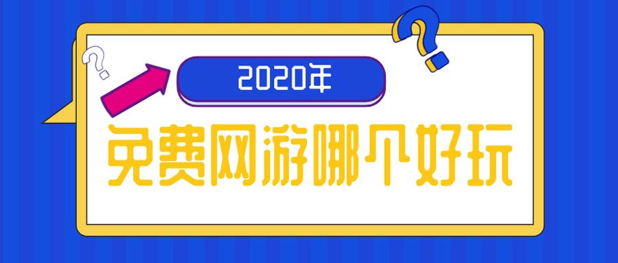 2020年免费网游哪个好玩