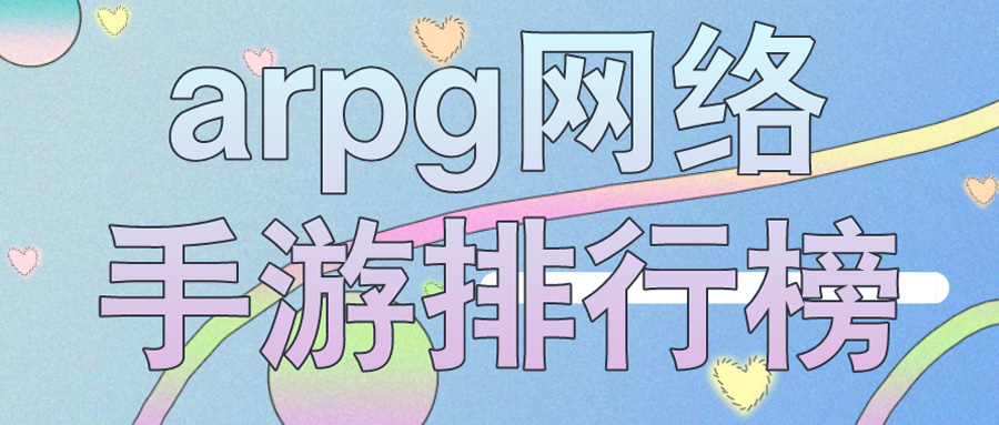 arpg网络手游排行榜